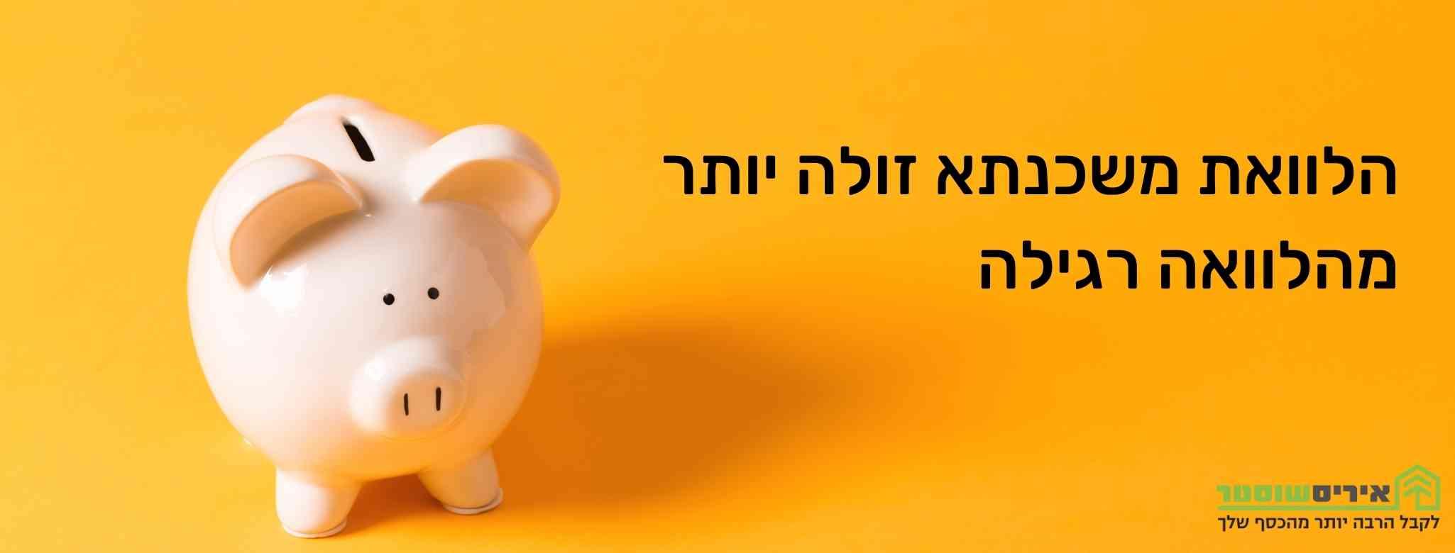 משכנתא תהיה זולה יותר מהלוואה